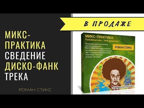 """МИКС-ПРАКТИКА: Сведение диско-фанк трека """"Алё, директор!"""""""
