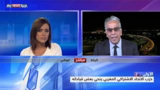 الانقسامات تعصف ببعض الأحزاب في المغرب
