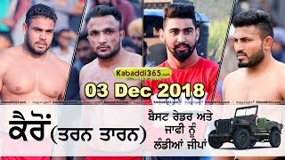 🔴 [Live] Kairon (Tarn Taran) All Open Kabaddi Cup 03 Dec 2018
