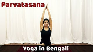 Parvatasana in Bengali | Yoga For Weight Loss | Bangla Yoga Video | Bengali Yogasana | Yoga Steps