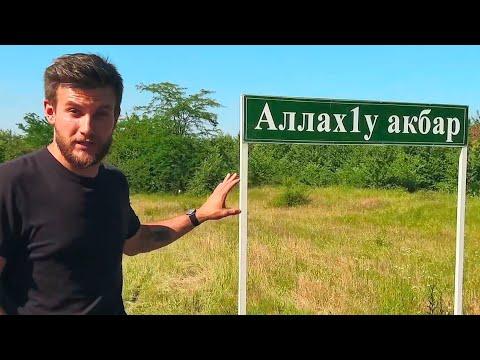 КТО СТАВИТ ЗНАКИ АЛЛАХ АКБАР НА ЧЕЧЕНСКИХ ДОРОГАХ? Туризм в Чечне: Нихалойские водопады и Цой-Педе