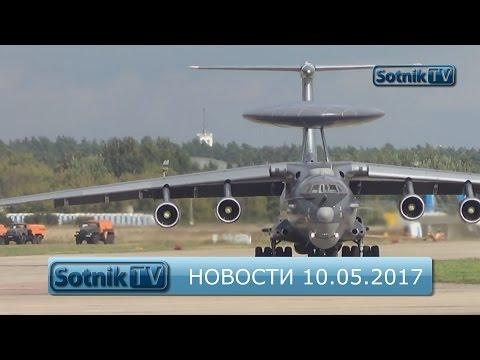 НОВОСТИ. ИНФОРМАЦИОННЫЙ ВЫПУСК. 10.05.2017