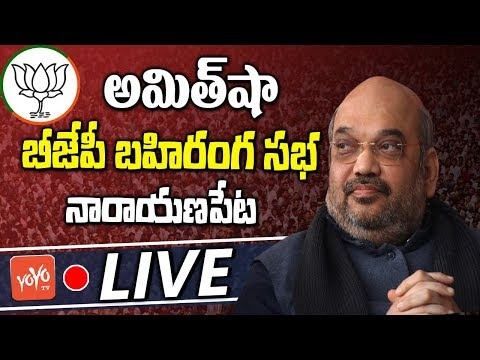 Amith Shah LIVE | BJP Telangana | Elections 2018 | Narayanpet | YOYO TV Channel