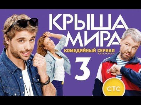 Сериал Крыша мира 3 сезон (41 серия) Дата Выхода, анонс, премьера, трейлер