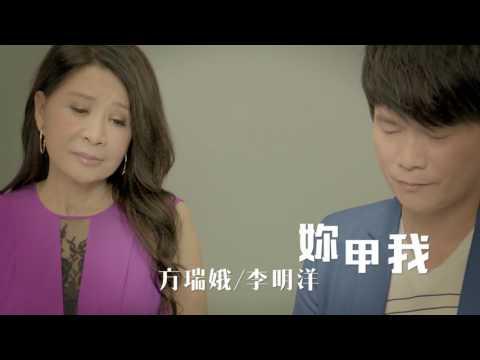 方瑞娥vs李明洋-妳甲我