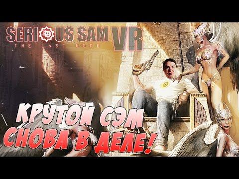 VR-СЭМ НЕПЛОХ! ОХ НЕПЛОХ! ● Serious Sam VR: Last Hope (HTC Vive)
