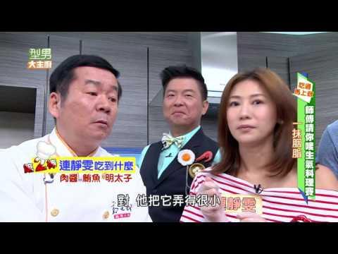 台綜-型男大主廚-20160804 白鷺鷥的願望 完全來攪和來賓之料理大賽