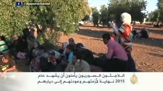 اللاجئون السوريون يحلمون بأن تكون 2015 سنة نهاية مآسيهم