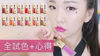 [AD] 超奢華!! YSL全新時尚印記絲絨唇露18色全試色+心得  Tatouage Couture Full Swatches