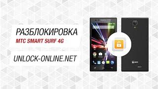 Разблокировка сети МТС SMART Surf 4G кодом