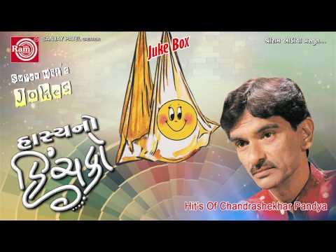 Gujarati Jokes *hasyano Hinchako-1*chandrashekhar Pandya video