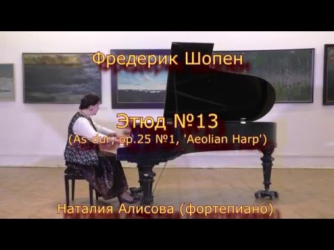 Шопен Фредерик - Этюд (фа мажор), op.25 №3