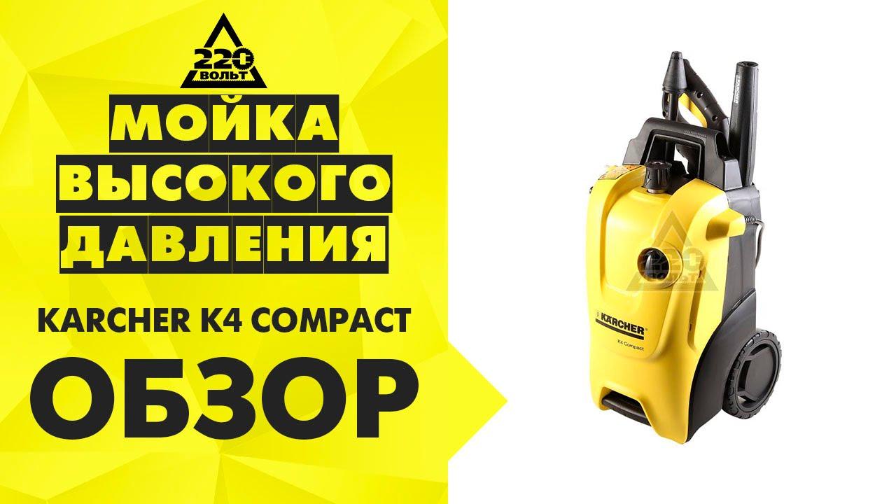 Керхер к 5.200 инструкция по эксплуатации - novinkafon.ru