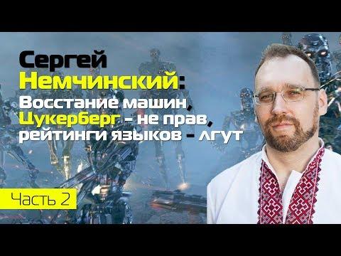 Сергей Немчинский: восстание машин, Цукерберг не прав, рейтинги языков программирования – лгут