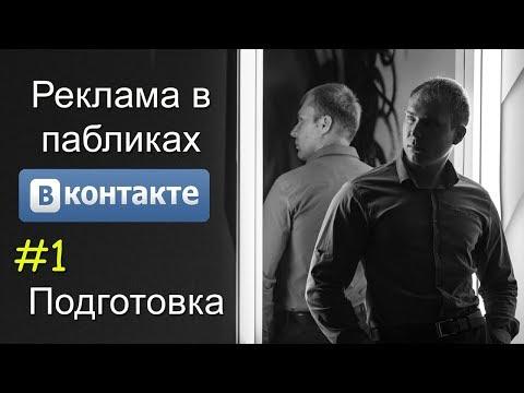 Полный курс по рекламе в группах ВК. Подготовка к рекламе. Дмитрий Тишанский