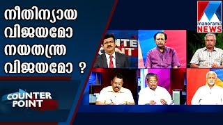 Is it the Success of Judiciary or Diplomacy | Counter point | Manorama News