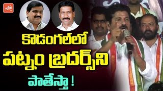 Revanth Reddy Comments on Patnam Brothers | CM KCR | Telangana Congress