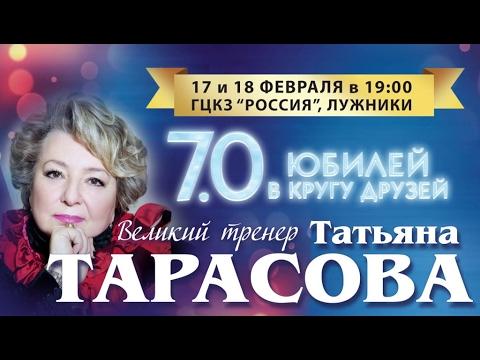 Татьяна тарасова и александр жуковсамым запоминающимся подарком в жизни, по словам самой татьяны анатольевны