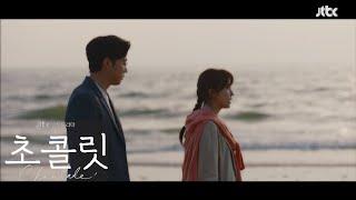 Download [MV] 윤계상, 하지원 (Yoon Kyesang, Ha Jiwon) - You & I (초콜릿 OST) Chocolate OST Special Track Mp3/Mp4