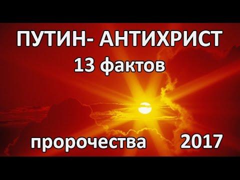 Пророчества о Путине - 5 часть. Антихрист Путин