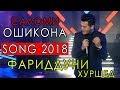 Фариддуни Хуршед Саломи ошикона 2018 Faridduni Khurshed Salomi Oshiqona 2018 mp3