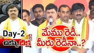 TDP CM Ramesh Speech at Ukku Deeksha Day -2 in KADAPA | MP CM Ramesh Hunger Strike