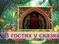 ФУТАЖ В гостях у сказки mp3