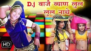 डीजे बाजे ब्यान लुल लुल नाचे || D.J Baaje Byaan Lul Lul Nache  || रानी रंगीली || Hit Rajasthani Geet