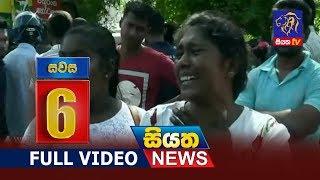 Siyatha News 06.00 PM | 08 - 06 - 2019