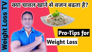 How to eat Rice for Weight Loss | White Rice vs Brown Rice for Weight Loss | White Rice Good or Bad