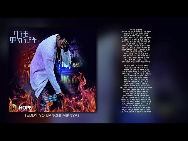 Teddy Yo - Banchi Miknyat   ባንች ምክንያት - New Ethiopian Music 2018 (Official Audio W/Lyrics) thumbnail