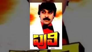 Julayi - Puli Telugu Movie