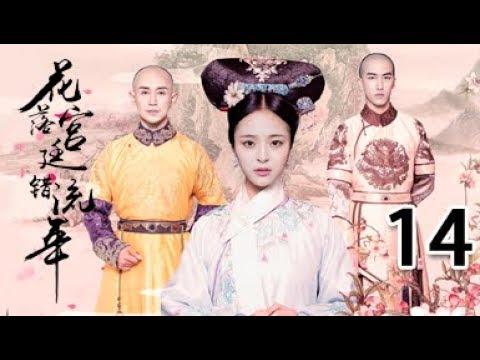 陸劇-花落宮廷錯流年-EP 14