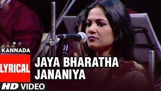 Jaya Bharatha Jananiya - Video Song   Mumbaiyiyalli C Aswath   Kuvempu   Kannada Folk