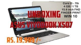 Asus Vivobook X507 UNBOXING (Core i3-7th Gen/4 GB/1 TB/15.6 inch/WIN 10) UA-EJ313 GOLD | Unbox Reel