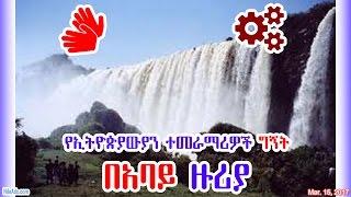 የኢትዮጵያውያን ተመራማሪዎች ግኝት በአባይ ዙሪያ - Ethiopian researchers on Abay/Nile River