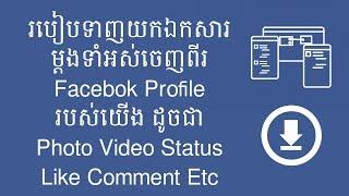 របៀបទាញយក ឯកសារទាំអស់ពីរ Facebook Profile របស់អ្នក | Download Everything From Facebook Profile