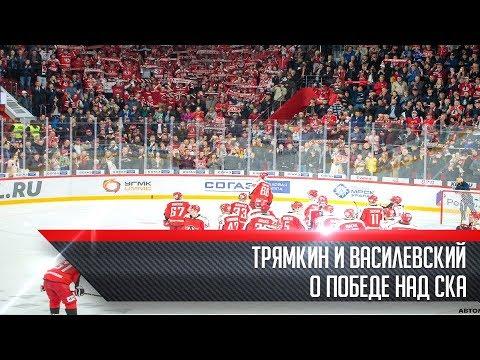 Никита Трямкин и Алексей Василевский - о победе над СКА