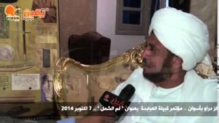 يقين | الشيخ ادريس الشريف الادريسي داعش هي اكذوبة كبري