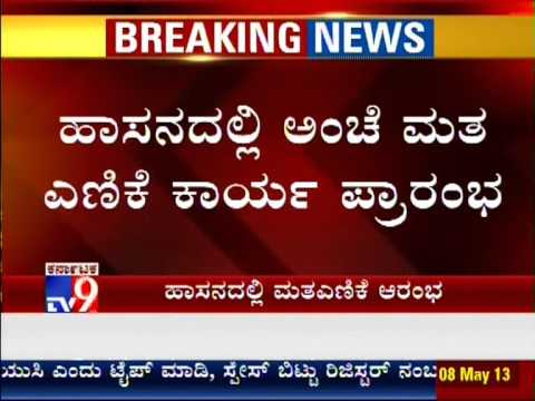 TV9 Live: Counting of Votes : Karnataka Assembly Elections 2013 'Results' - Part 1