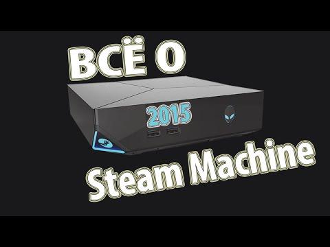 Всё о: Steam Machines, Steam Link, Steam controller, SteamVR. 2015