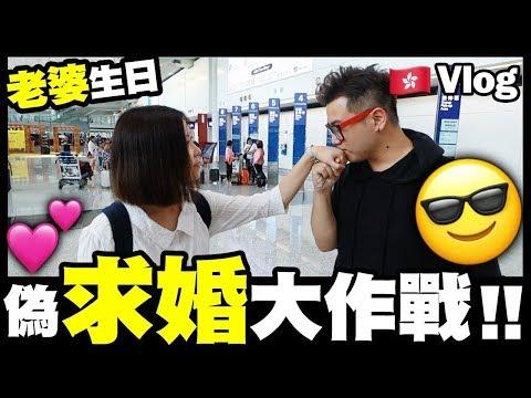 【Vlog】老婆生日...機場接機偽求婚大作戰!(注意閃光