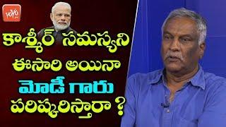 Tammareddy Bharadwaja Questions to PM Modi About Kashmir Issue | BJP Victory 2019