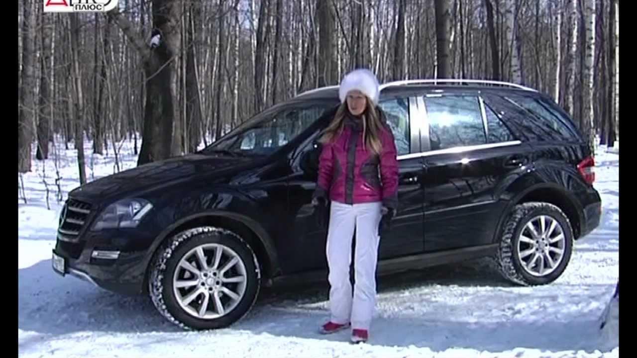 Mercedes Benz Ml Выбираем б у автомобиль Youtube