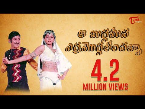 Vajrayudham Songs - Aa Bugga Meeda - Sridevi - Krishna video