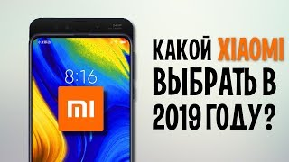 КАКОЙ XIAOMI ВЫБРАТЬ В 2019 ГОДУ? Лучшие смартфоны СЯОМИ