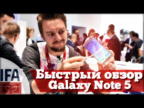 Быстрый обзор Galaxy Note 5 и сравнение с S6 Edge Plus