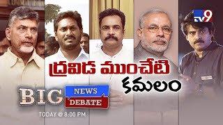 Big Debate Bid Debate : ద్రవిడ రాజ్యంలో ఆర్యుల ఆపరేషన్  - Rajinikanth TV9