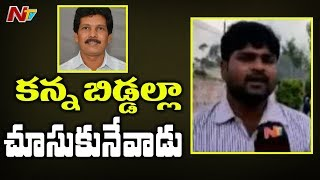 MLA Sarveswara Rao PA Face to Face Over Sarveswara Rao and Siveri Soma Demises | NTV