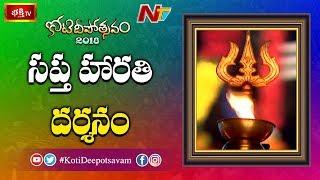 Koti Deepothsavam Day 4  Updates : ఇల కైలాసంలో సప్త హారతి దర్శనం | NTV
